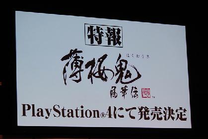 最新作PS4向けゲーム『薄桜鬼 真改 風華伝』が「電撃祭2017」にて発表!
