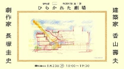 建築家・香山壽夫×劇作家・長塚圭史 特別対談『ひらかれた劇場』がYouTubeライブ配信