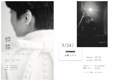 写真家・染谷かおり初の個展が開催決定 最終日には塩塚モエカ(羊文学)のスペシャルライブも