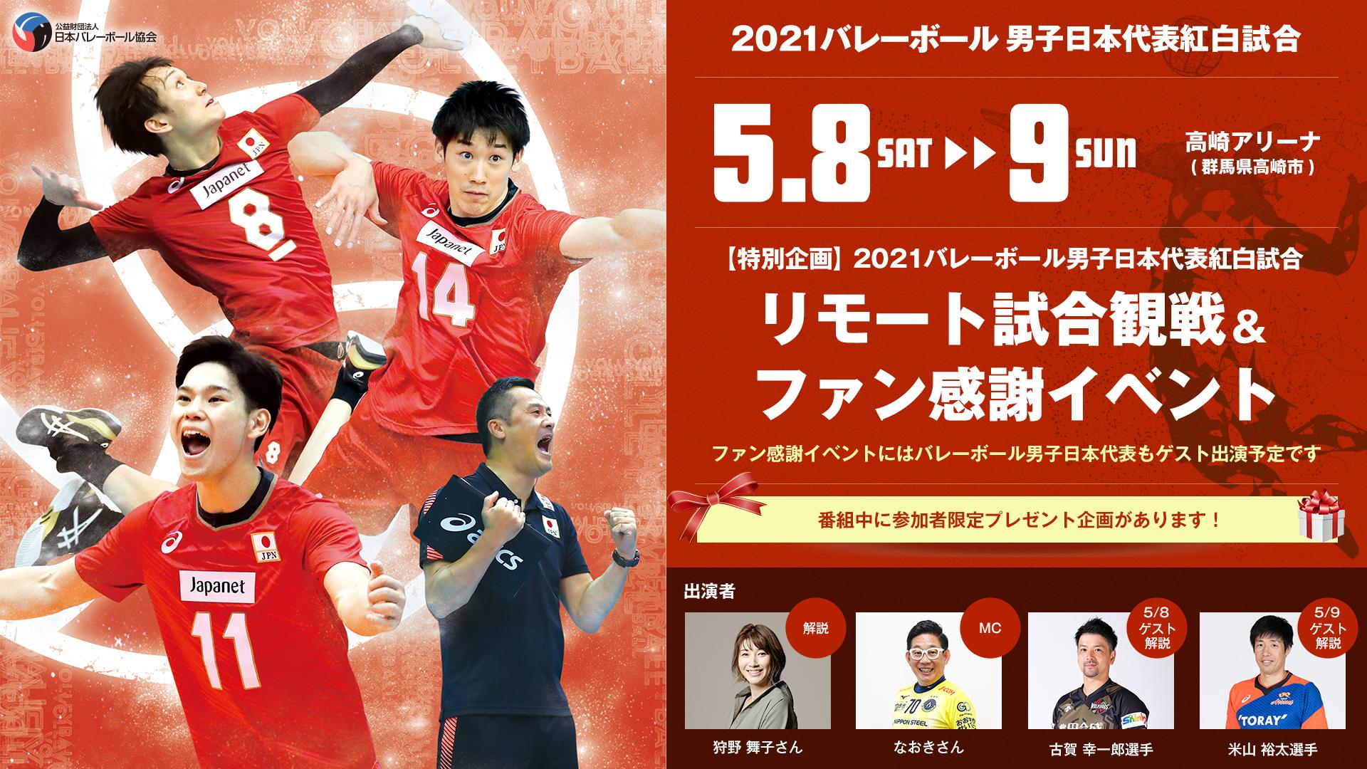 出場メンバー18名が決定。『2021バレーボール男子日本代表紅白試合』では試合とファン感謝イベントのライブ配信が行われる