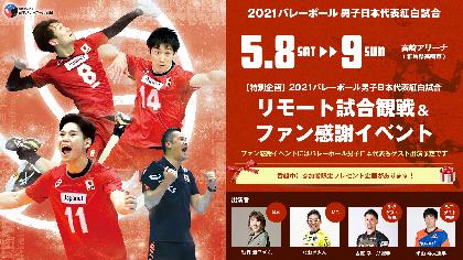 清水邦広らが選出! 『バレーボール男子日本代表紅白試合』の龍神NIPPONメンバーが決定