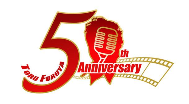 古谷徹デビュー50周年プロジェクトロゴ