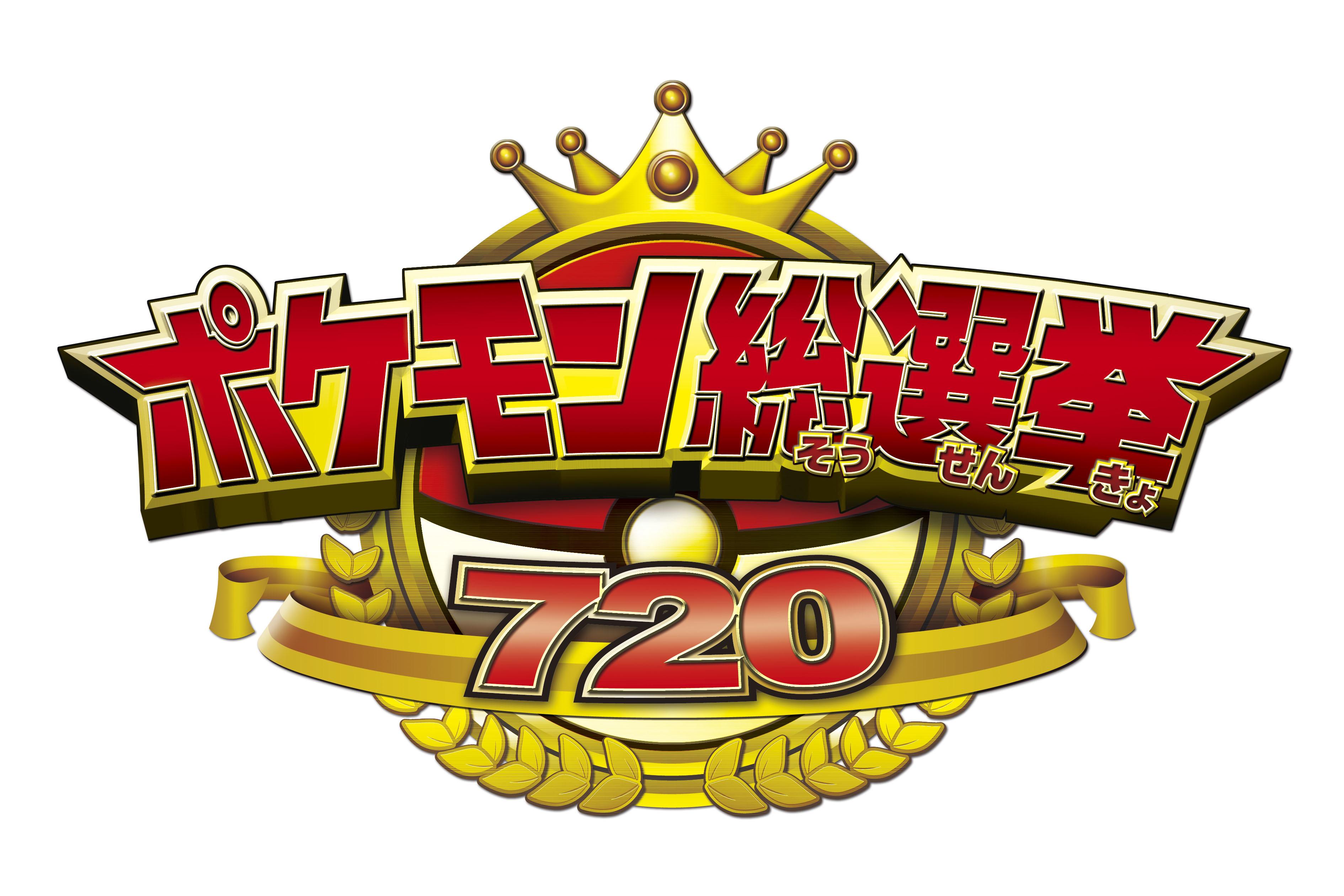 ©Nintendo・Creatures・GAME FREAK・TV Tokyo・ShoPro・JR Kikaku ©Pokémon ©2016 ピカチュウプロジェクト