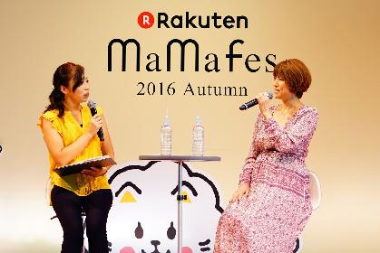 "hitomi、MINMI、須藤理彩が""ママの聖地""でパフォーマンス 28,200人を集めた『Rakuten mama fes 2016 Autumn』"