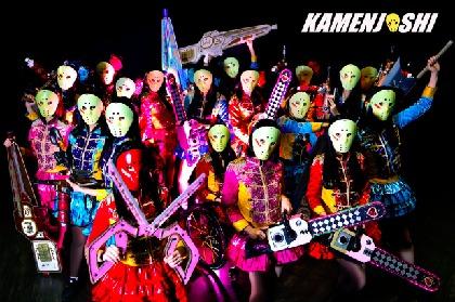 新生仮面女子ついに出陣へ! ワンマンライブ『仮面女子の世界』が、 舞浜アンフィシアターで開催