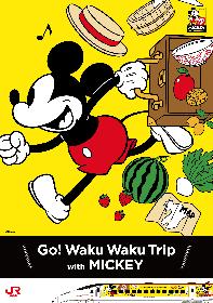 ディズニー初・公式アカペラグループ「ディカペラ」、『JR九州Waku Waku Trip 新幹線』運行記念キャンペーンで、世界最速級アカペラライブを開催