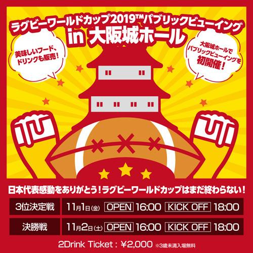 大阪城ホールでは、『ラグビーワールドカップ2019』の決勝と3位決定戦でパブリックビューイングを開催
