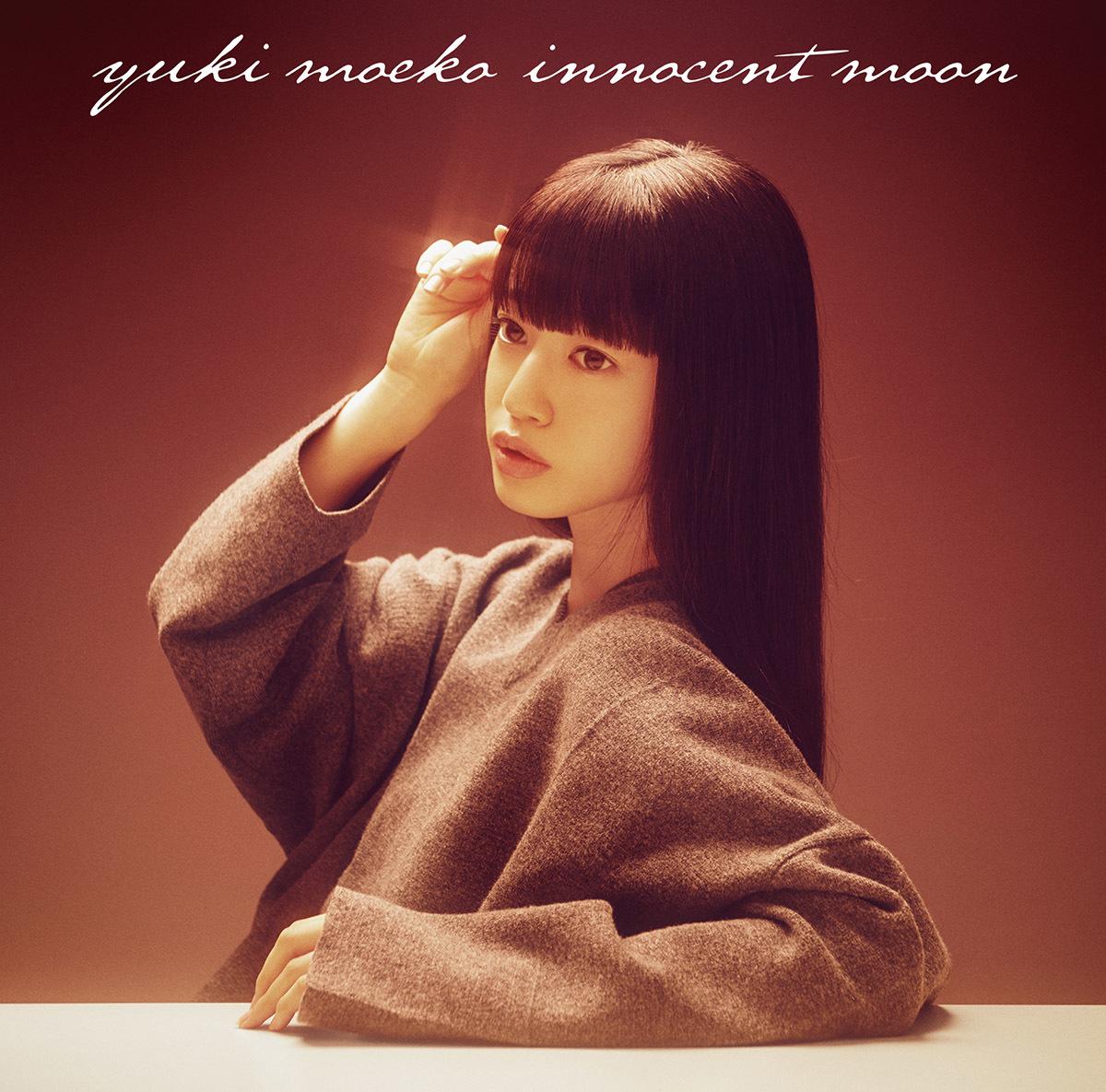 結城萌子メジャーデビューシングルEP『innocent moon』のジャケット写真