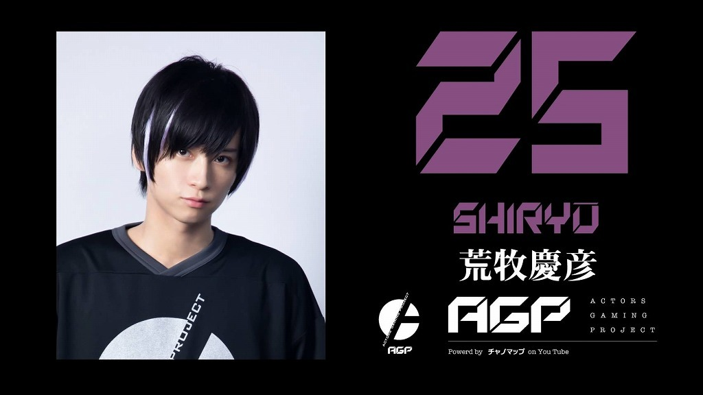 「ACTORS GAMING PROJECT」 25 SHIRYU・荒牧慶彦