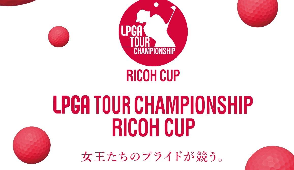 『LPGAツアーチャンピオンシップリコーカップ』は宮崎カントリークラブ (宮崎県)で11月28日(木)~12月1日(日)の日程で開催される