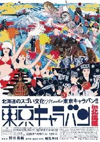木村カエラが初参加! 総監修の野田秀樹が『東京キャラバン in 北海道』で、沢則行(人形劇師)・アイヌ古式舞踊・琉球舞踊・男鹿のなまはげらとともに、2020年とその先に向けて創作