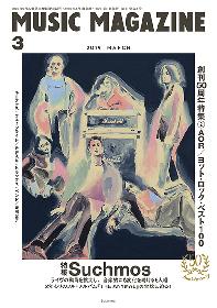 Suchmos、2年ぶり『ミュージック・マガジン』の表紙に登場 新アルバムの全貌を語る