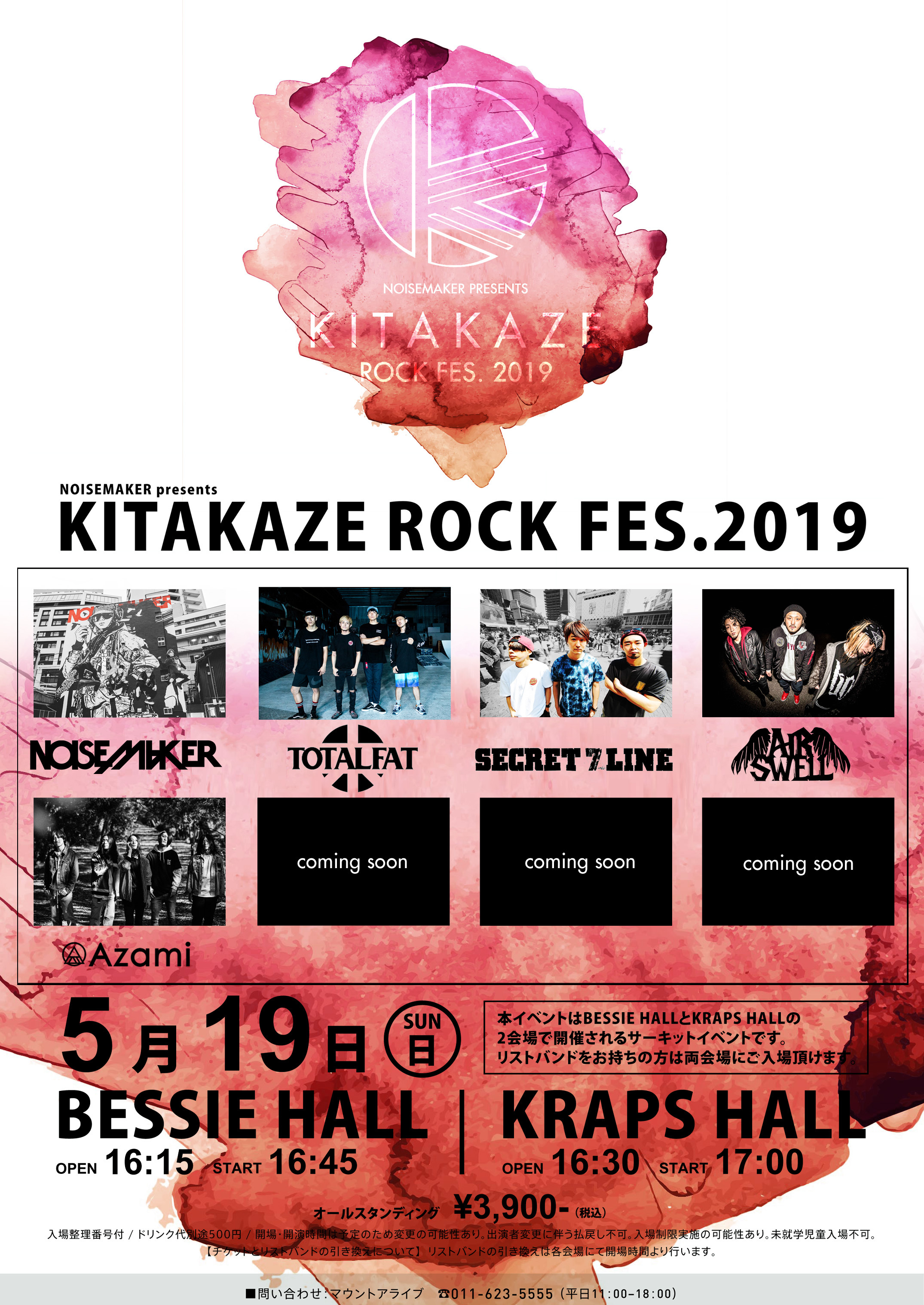 KITAKAZE ROCK FES 2019