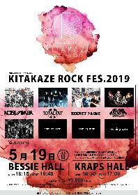 NOISEMAKER主催『KITAKAZE ROCK FES 2019』 TOTALFATら第1弾ゲストを発表
