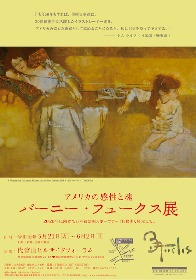 藤井フミヤ氏も「絵の中に、いろんな深い物語が見えてくる」と絶賛! 『アメリカの感性と魂 バーニー・フュークス展』が代官山で開催