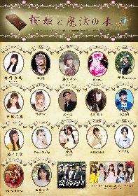 黒崎真音、徳井青空など豪華キャストが出演するミュージカルファッションショー開催!