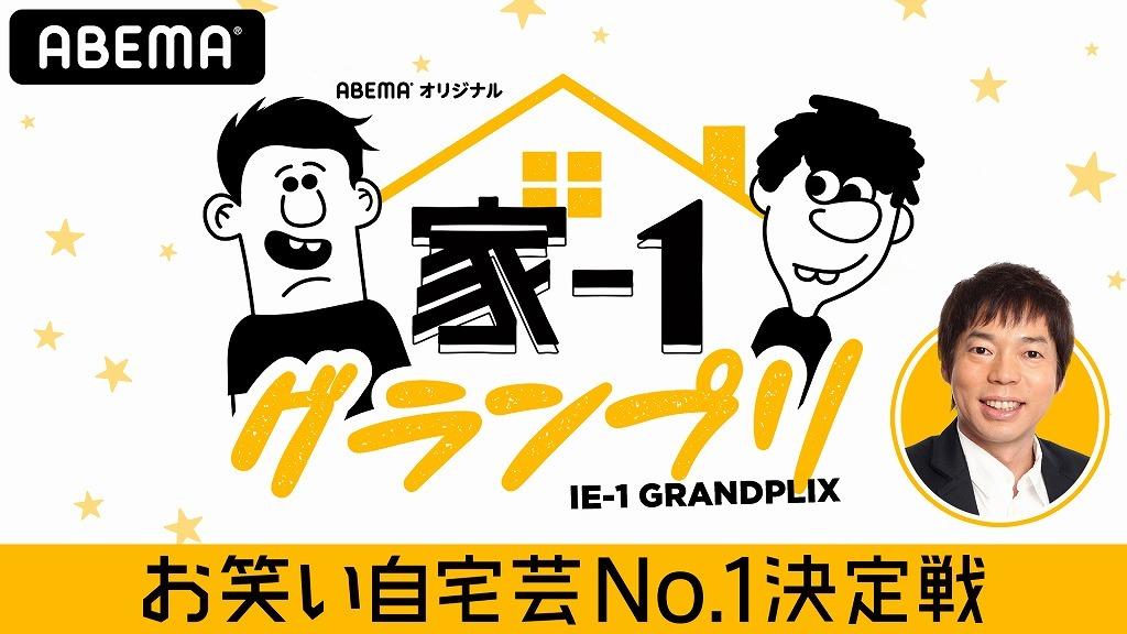 「家-1グランプリ2020〜お笑い自宅芸No.1決定戦〜」