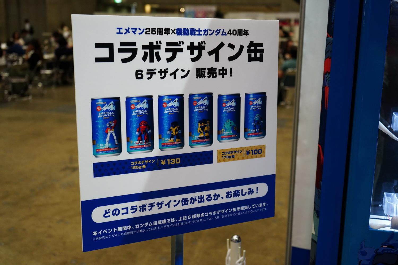 エメマン25周年×機動戦士ガンダム40周年 コラボデザイン缶 販売ブース