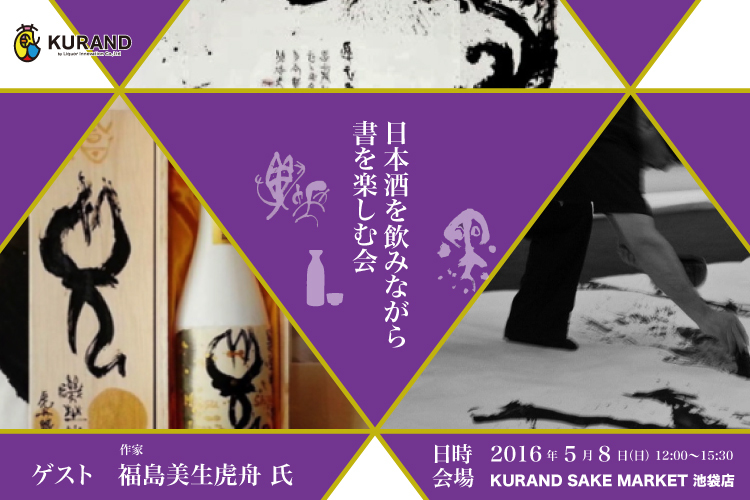 「日本酒を飲みながら書を楽しむ会 〜漢字のルーツを知り、古代文字アートを楽しんでみませんか〜」