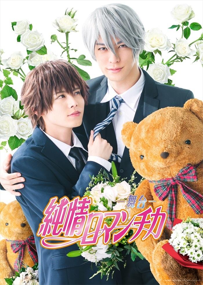 舞台『純情ロマンチカ』ティザービジュアル  (C)中村春菊/KADOKAWA/エイベックス・ピクチャーズ