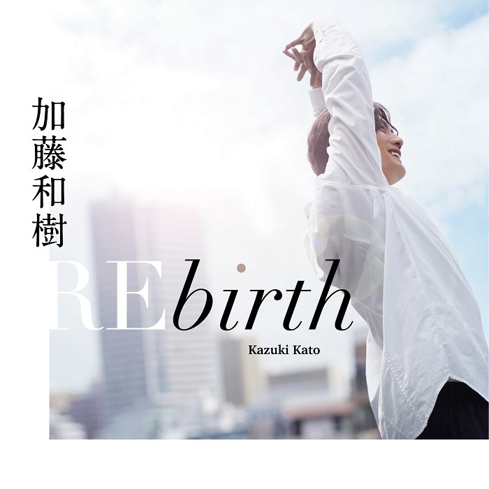 加藤和樹「REbirth」通常ver. ジャケット