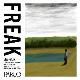 """浅野忠信、2年ぶりとなる大型個展『TADANOBU ASANO EXHIBITION """"FREAK""""』の開催が決定"""