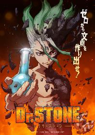週刊少年ジャンプ「Dr. STONE」のアニメ化が決定し、ティザーPV&ビジュアルが解禁 キャストは古川 慎、市ノ瀬加那、中村悠一