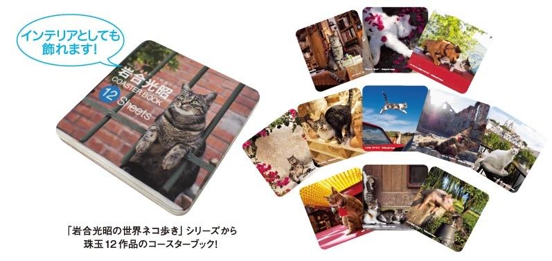 岩合光昭コースターブック(12枚入)本体600円+税