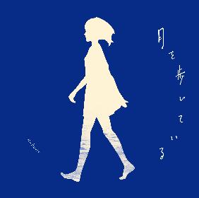 ボカロP・n-buna本人が新作『月を歩いている』全曲を徹底解剖 童話をモチーフにした今作はいかにして生まれたのか