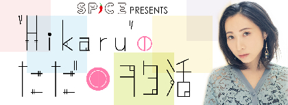 """Hikaru""のただのヲタ活 Vol.3 ""言葉のちから""と""歌という会話"""