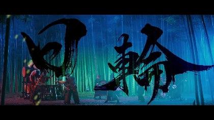 和楽器バンド、『TOKYO SINGING』収録曲「日輪」のミュージックビデオを公開 レーザー、墨筆による歌詞で力強さや逞しさを表現
