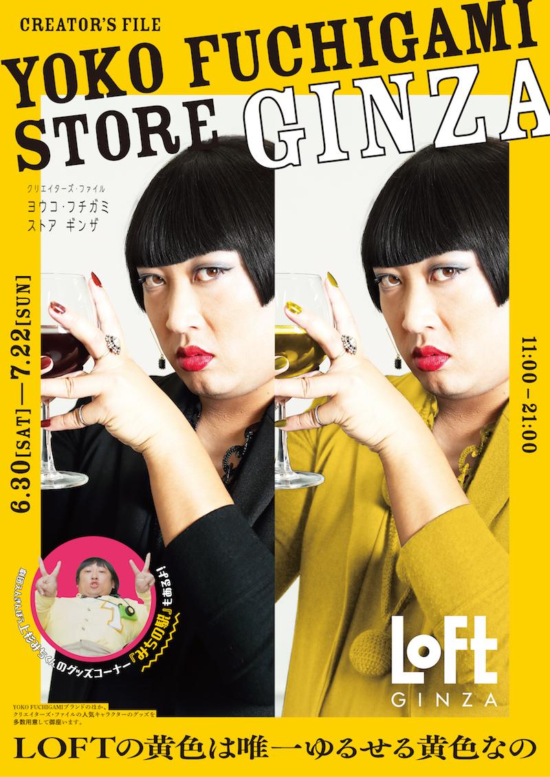 『YOKO FUCHIGAMI STORE GINZA』