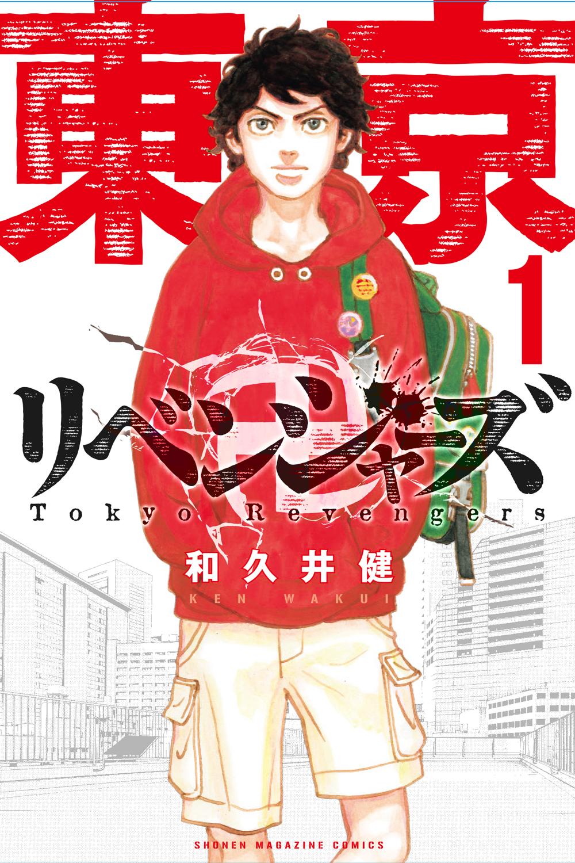 『東京卍リベンジャーズ』 (C)和久井健/講談社