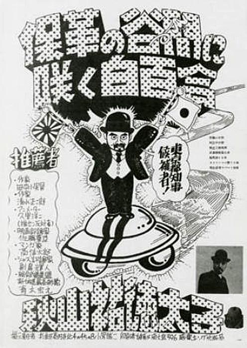 1975年 選挙ポスター