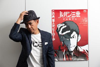 『ルパン三世 PART6』栗田貫一インタビュー「人間としてだらしなくなってくるとカッコよくなくなる」