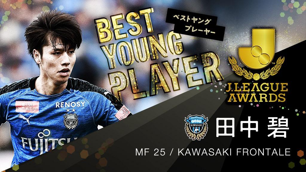 ベストヤングプレイヤー賞は、川崎フロンターレのMF田中碧に贈られた