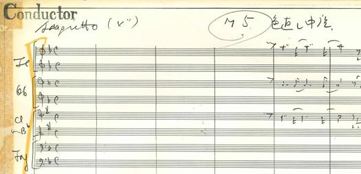 「ウェディングシンフォニーの楽譜より 一部」(黛敏郎のオリジナル譜より)