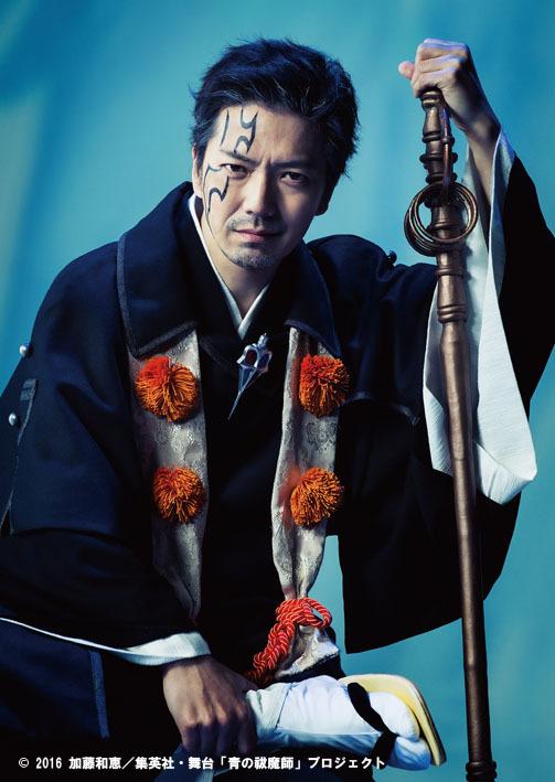 志摩八百造役 増澤ノゾム ©2016 加藤和恵/集英社・舞台「青の祓魔師」プロジェクト