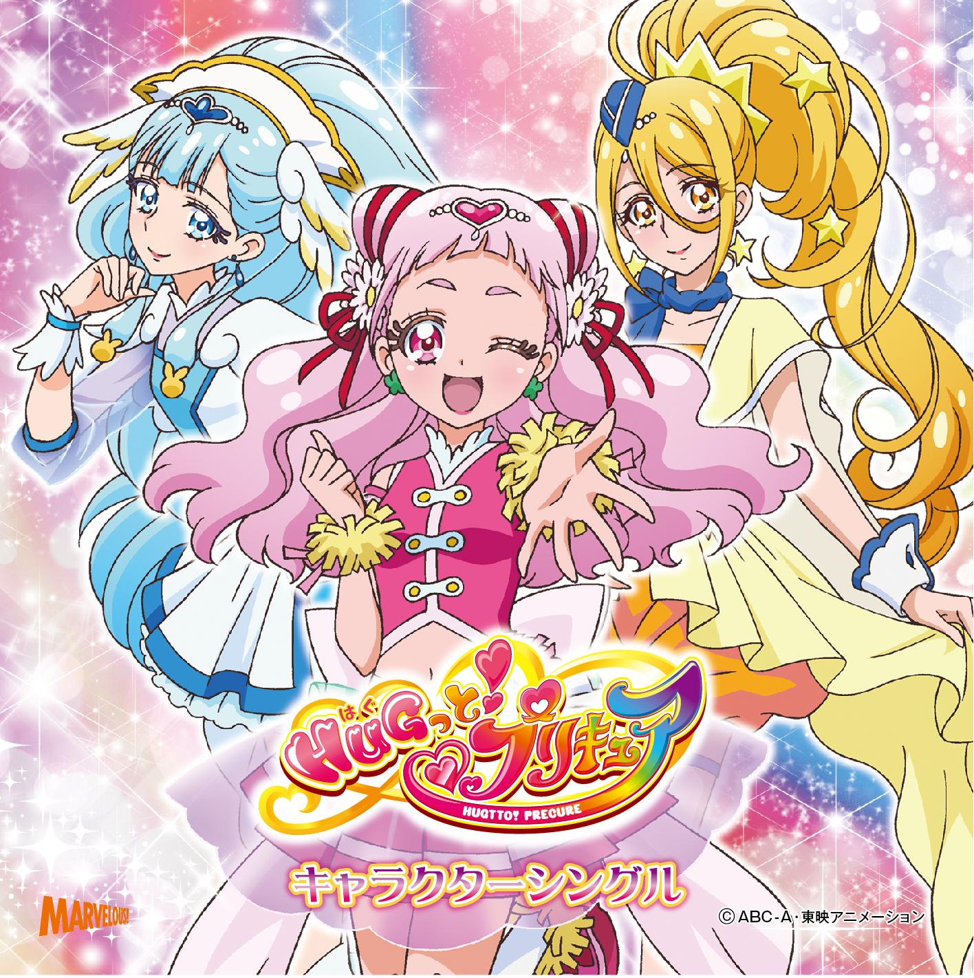 「HUGっと!プリキュア キャラクターシングル」 (C)ABC-A・東映アニメーション