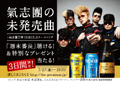 氣志團、2年8か月ぶりのシングル「週末番長」がザ・プレミアム・モルツのキャンペーンソングに決定