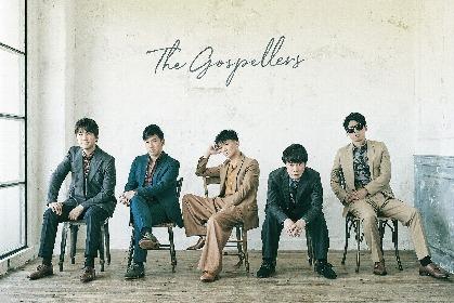 ゴスペラーズ トリビュートアルバムからSIRUPが歌う「永遠(とわ)に」がオンエア解禁