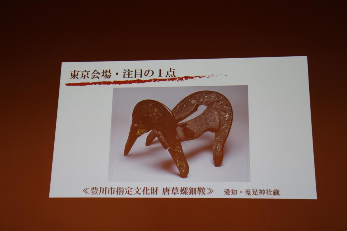 《豊川市指定文化財団 唐草螺鈿鞍》