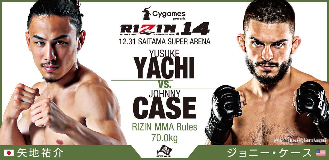 『Cygames presents RIZIN.14』で矢地祐介はジョニー・ケースとRIZIN MMAルールで対戦する