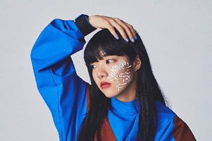 あいみょん、ワンオクら6組の歌詞が東京メトロ全線に登場 移動時間に音楽と出会う『ENRICH YOUR LIFE WITH METRO SONGS』