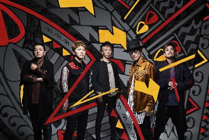 FLOW、ニューシングル「新世界」の発売日が解禁 来年には有観客ライブも開催決定