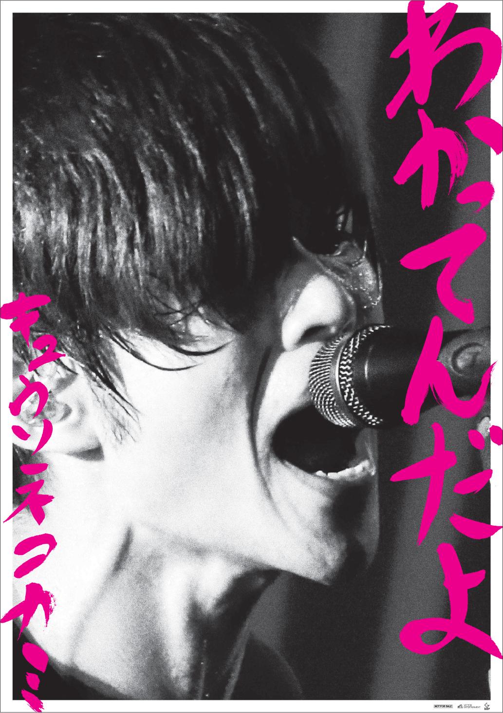 キュウソネコカミ「わかってんだよ」ポスター/HMV