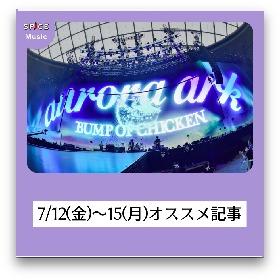 【週末のニュースを振り返り】7/12(金)~15(月)オススメ音楽記事