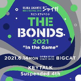"""『ジャイガ』スピンオフイベント第四弾はKEYTALKとSuspended 4thの2マン『THE BONDS 2021 """"In the Game""""』開催"""