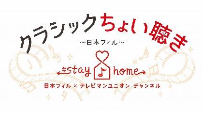 日本フィルハーモニー交響楽団、自宅で本格的な演奏と出会える「クラシックちょい聴き」プロジェクトをスタート
