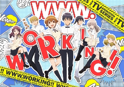 高津カリノ氏の『WEB版WORKING!!』が待望のTVアニメ化!? 中村悠一さん・戸松遥さんらメインキャストも明らかに